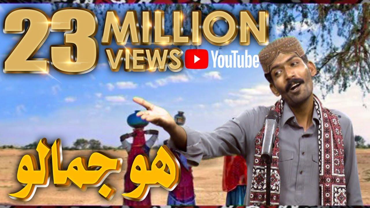 Download Sindh TV song - HOJAMALO Singer Asghar khoso - HQ - SindhTVHD