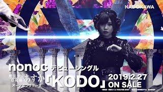 nonoc「KODO」Music Clip short
