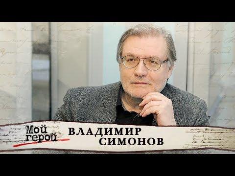 Владимир Симонов. Мой
