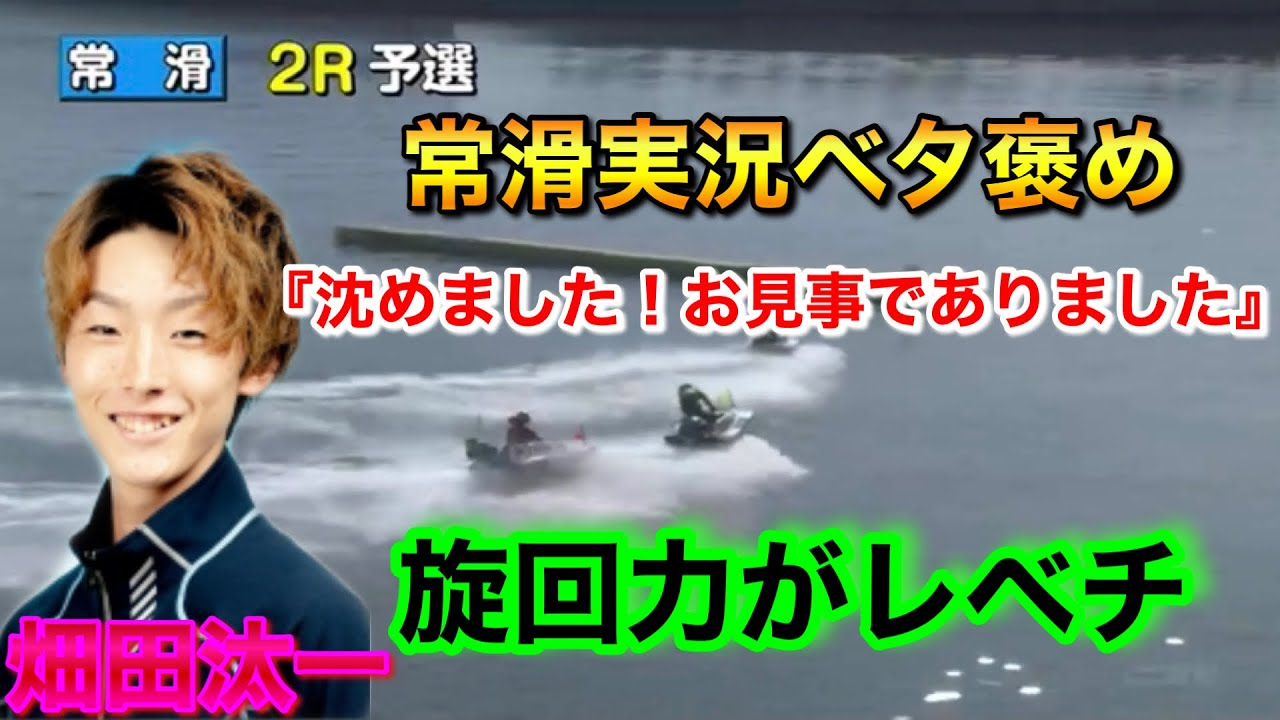 実況 常滑 競艇