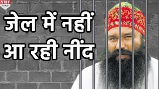 Ram rahim को लगी है महंगे गद्दों में सोने की आदत, jail में नहीं आ रही है नींद