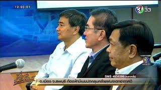 3ผู้สมัครหยั่งเสียงชิงตำแหน่งหัวหน้าพรรคประชาธิปัตย์ ลุ้นผลพร้อมกันวันนี้ 14.00 น.
