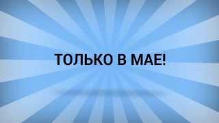 СКИДКА 50%!!! ТОЛЬКО В МАЕ!!! Свадьба в Тюмени!