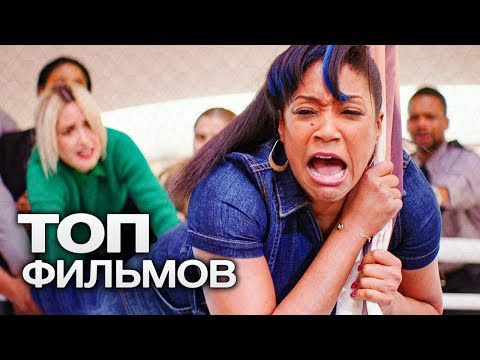 10 КОМЕДИЙ С ПРИКЛЮЧЕНИЯМИ! - Видео онлайн