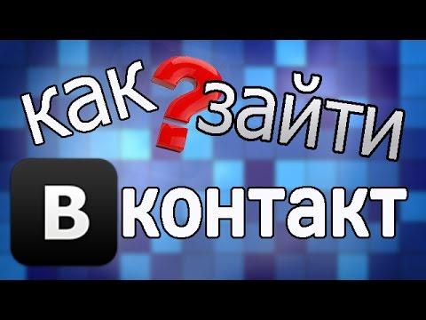 Как зайти в контакт не удаётся пройти авторизацию просит изменить дату и время #вконтакте