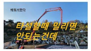 36탄 H빔 전원주택 나홀로시공  배워서한다   콘크리…
