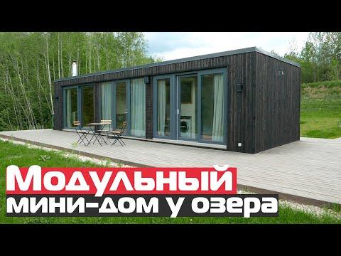 Модульный мини-дом у озера/Modular House/Модульные дома с панорамными окнами