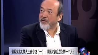 焦点对话:薄熙来案知情人王康专访(一): 薄熙来到底是怎样一个人? thumbnail