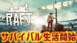 海の上で遭難したのでサバイバル生活します #1【Raft】【海上マインクラフト】