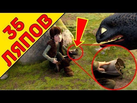 35 Киноляпов Как приручить дракона