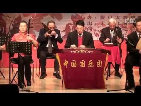 Jiangnan sizhu 江南丝竹: San Liu 《三六》, performed by the Zhongguo Guo Yuetuan 中国国乐团 of Shanghai