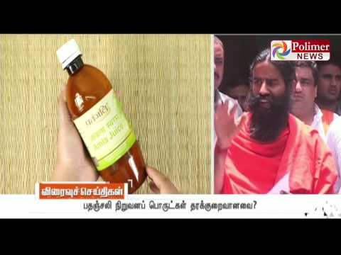 Patanjali is not 100% Ayurvedic Proves laboratory test | Polimer News