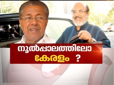 Kerala Budget 2018: Solution for the Financial Crisis in Kerala | News Hour 2 Feb 2018