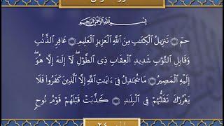 Recitation of the Holy Quran, Part 24