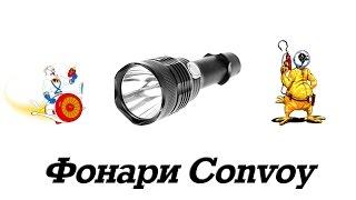 √ Фонари Convoy, советы и рекомендации по выбору фонаря(Подписаться на канал: https://www.youtube.com/channel/UCgkr-SFxffwlNUrIQkv8dcw?sub_confirmation=1 Основной канал ..., 2015-08-23T10:49:28.000Z)