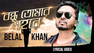 Bondhu Tumar Sohorey l Belal Khan l Lyrical Video l Bangla New Song