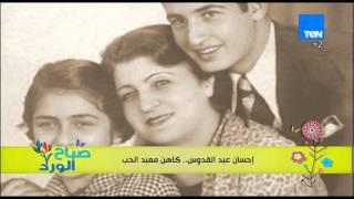 """صباح الورد - """"بروفايل اليوم"""" التاريخ الفني للكاتب إحسان عبد القدوس .. كاهن معبد الحب"""