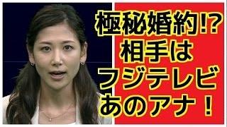 桑子真帆アナが極秘婚約してた!? ニュースウォッチ9大抜擢のNHK看板...
