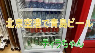 中国の北京空港で青島ビール飲んでます