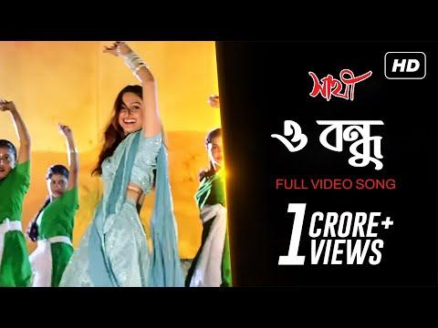 O Bondhu (Female Version) | Sathi | সাথী | Jeet | Priyanka Trivedi | Haranath Chakraborty | SVF