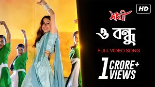 O Bondhu (Female Version) | Sathi | সাথী | Jeet | Priyanka Trivedi | Haranath Chakraborty | SVF