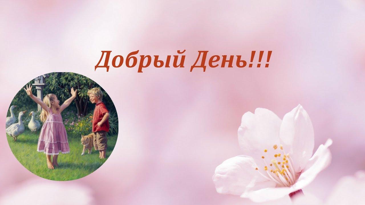 Добрый День!!! - YouTube