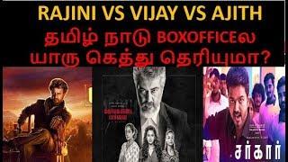 Rajini vs ajith vs vijay tamilnaadu box office comparison|nkp movievsbigilvsdarbar|kollywood updates
