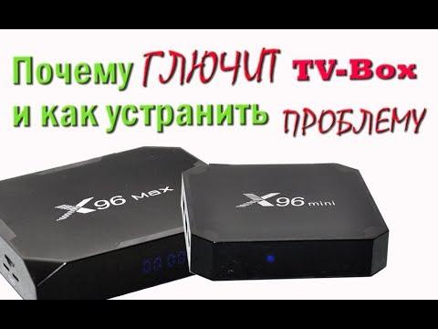 ✅  Что делать если глючит ТВ бокс. Устранение причины зависания ТВ-бокса x96mini