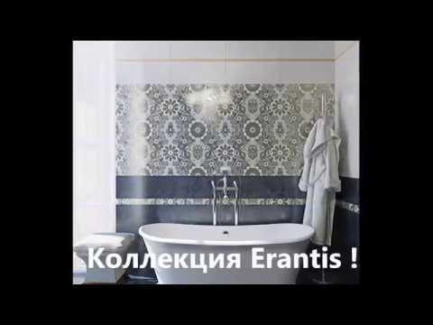 Плитка  Грация /Gracia Ceramica для ванной,  красивый дизайн, плитка в интерьере.