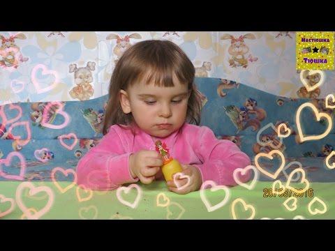 Распаковка Киндер Сюрпризов Маша и Медведь, Disney Princess, Феи Файлин