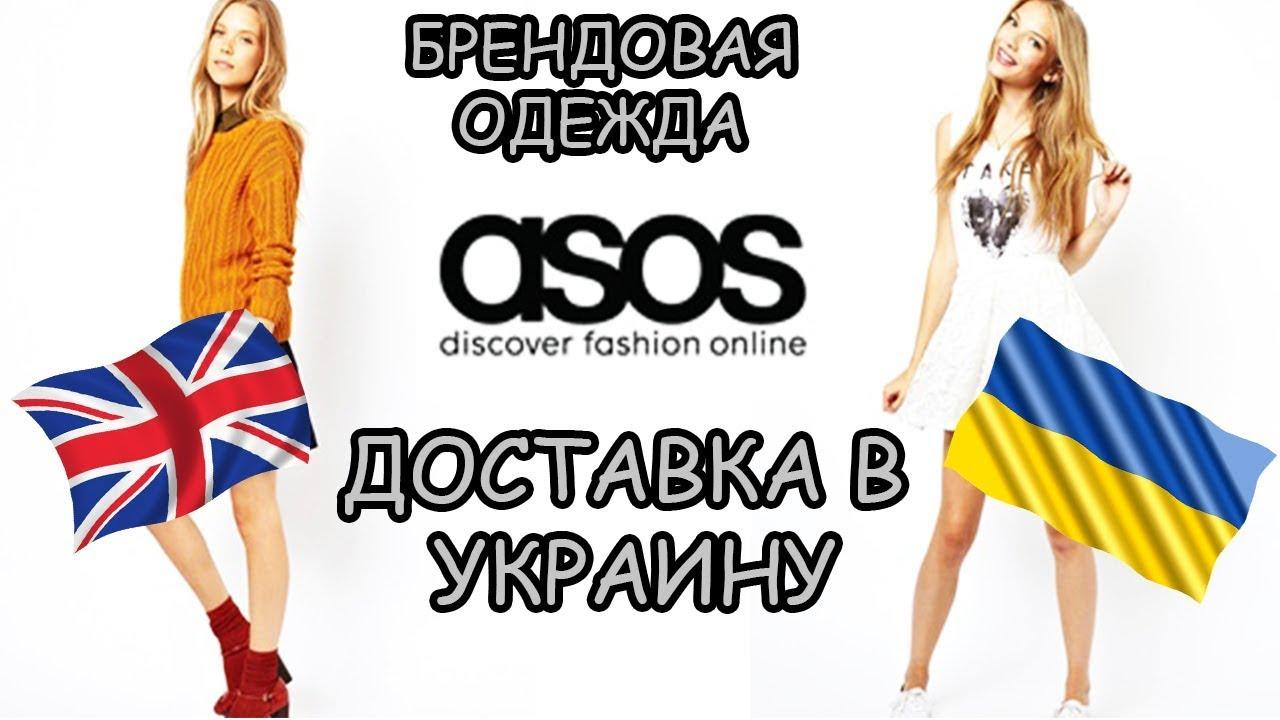 6910271959f ASOS. Доставка брендовой одежды из Британии в Украину. Женские туфли ...