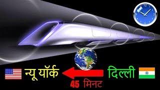 दिल्ली से न्यू यॉर्क सिर्फ 42 मिनट में (Gravity Train)