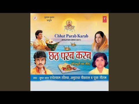 Chatiya Poojan Hum Gavein Aayem
