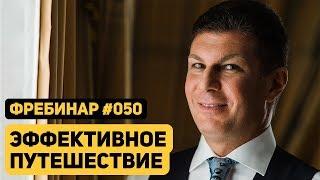 Олег Брагинский. Фребинар 050. Эффективное путешествие