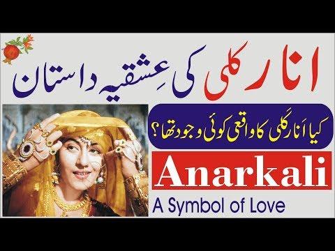 Anarkali ki Kahani, Who was Anarkali in Urdu/Hindi