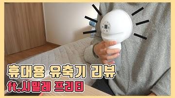 휴대용 유축기 리뷰(ft.시밀레 프리티vs스펙트라), 예비맘들 참고하세요😊