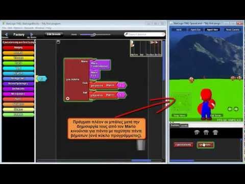 Ένα απλό παιχνίδι στο περιβάλλον της StarLogo TNG Part 1/2