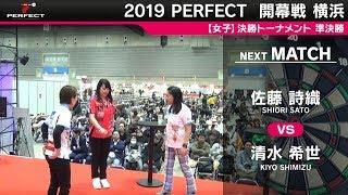 """ソフトダーツトーナメント """"2019 PERFECTツアー""""開幕戦 横浜 女子準決勝..."""