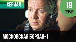 Московская борзая 1 сезон 19 серия - Мелодрама | Фильмы и сериалы - Русские мелодрамы