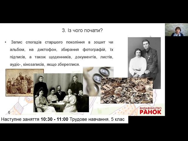 """5 клас. Вступ до історії. """"Родинне дерево. Історія моєї родини – частина історії України"""""""