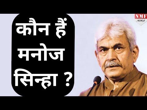 Manoj Sinha बनेंगे UP के CM, जानिए कौन हैं और क्या है खूबियां