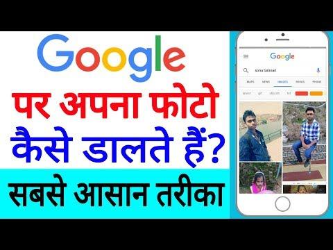 How to upload a Photo on Google ? गुगल पर अपना फोटो कैसे डालते हैं ?