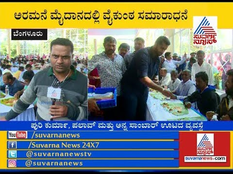 Abhishek Ambareesh Serves Sweets To Fans | Lunch Organized At Palace Ground