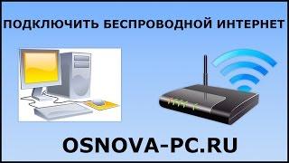 Как пользоваться Вай-Фай? Как подключить беспроводной Интернет?(Читайте урок на сайте: http://www.osnova-pc.ru/prosmotr_posta.php?id=294 Привет) В этом уроке я опишу несколько шагов, проделав..., 2015-10-16T14:00:43.000Z)