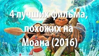 4 лучших фильма, похожих на Моана (2016)