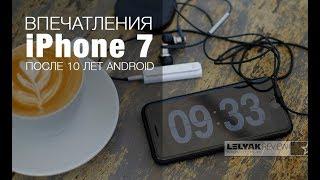 Переход на iPhone 7 после 10 лет пользования Android смартфонами
