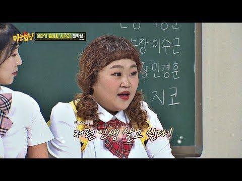 (리스펙트) 호동(Kang ho dong)을 존경한 홍윤화(Hong Yoon Hwa)