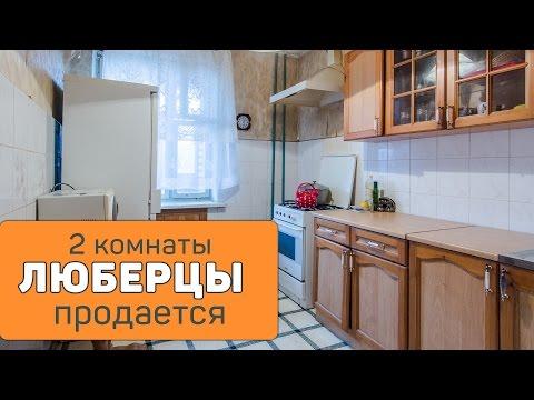 Продается двух комнатная квартира в Люберцах