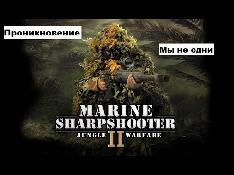 Морпех против терроризма 2 война в джунглях / Marine Sharpshooter II: Jungle Warfare -Прохождение#2