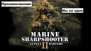 Морпех против терроризма 2 война в джунглях / Marine Sharpshooter II: Jungle Warfare -Прохождение#3